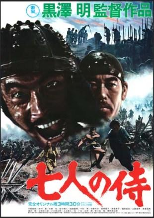SevenSamuraiR75_JapB2